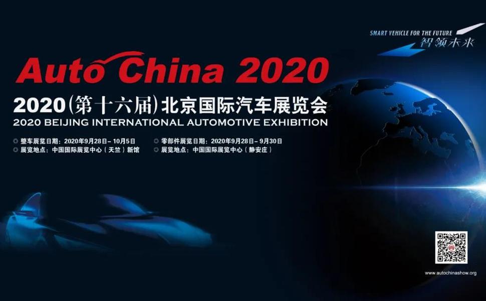 2020年北京国际车展成功举办