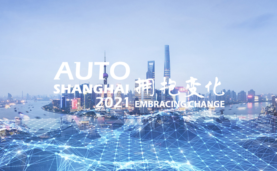 2021年上海国际车展